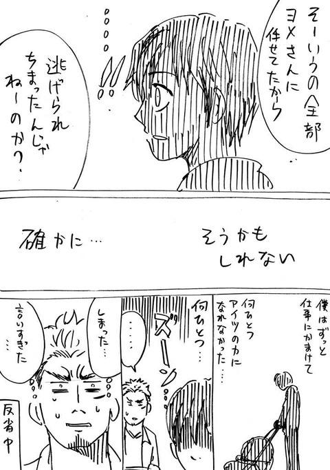 東京シングルファーザーズ2 (3)