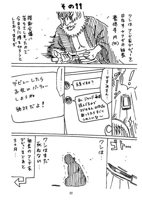 横山了一のTwitter漫画 1_022