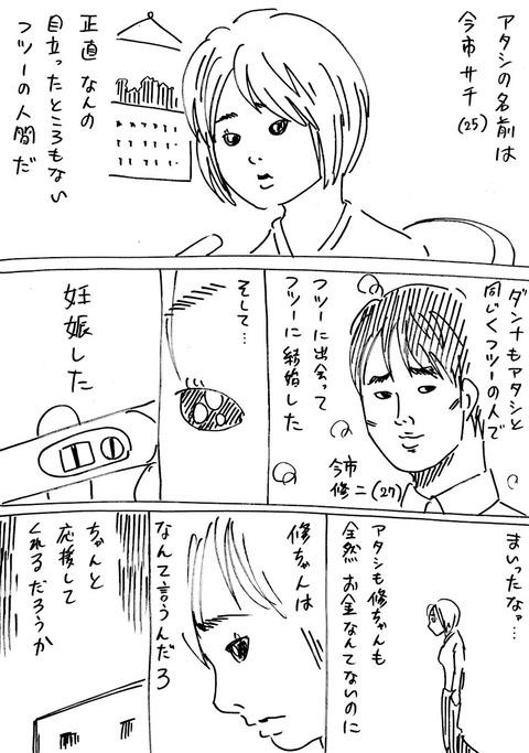 新イマイチ (1)