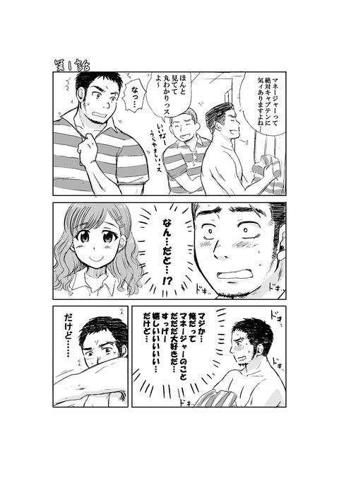 ラグビー部の恋_003