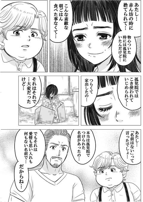 やせふと7_003