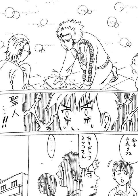連れ子5 (3)