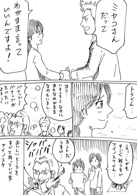 連れ子30 (4)