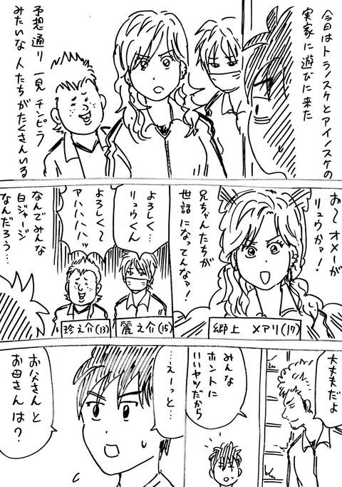 連れ子13 (1)