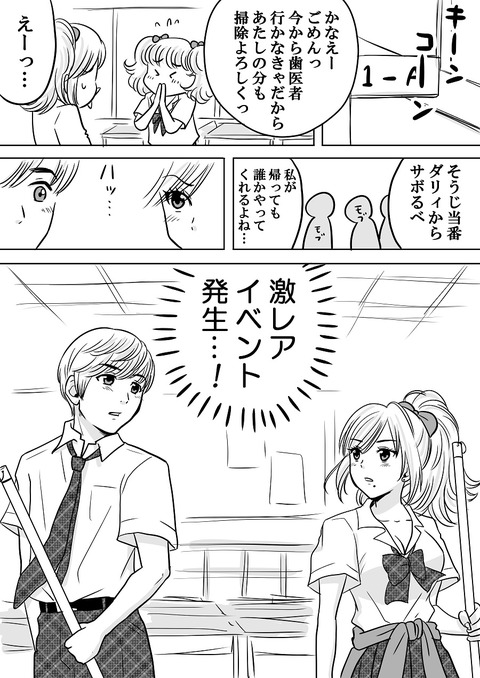 オタクが高校デビュー5_001