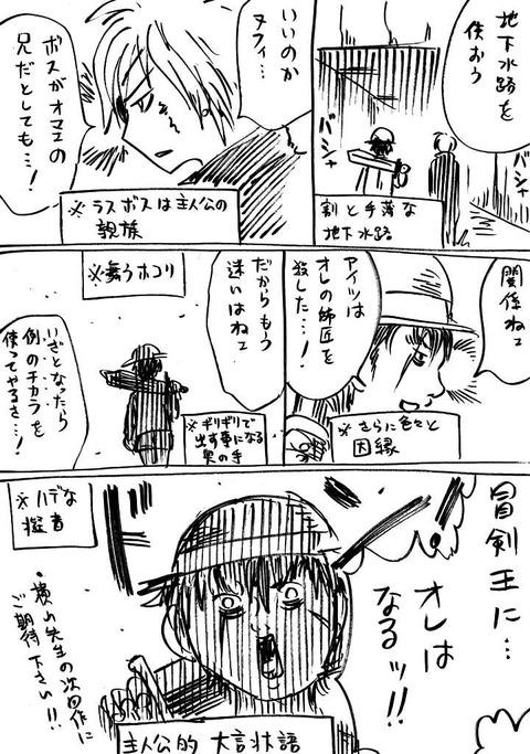 ありがちファンタジー (3)
