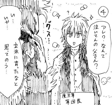 シングル魔王 (3)