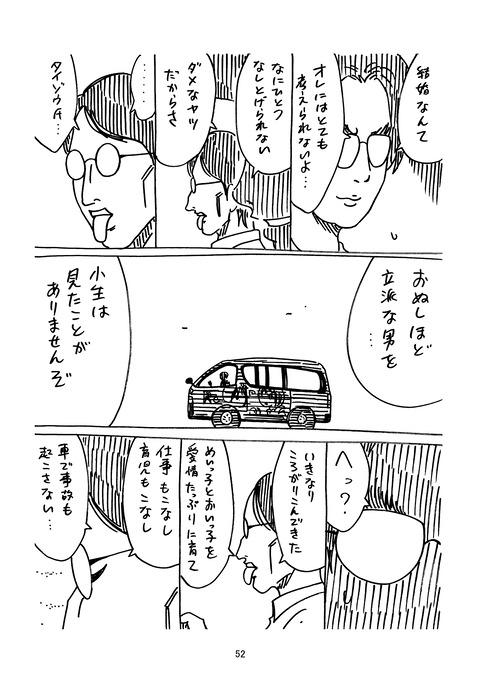 タイゾウ2_052
