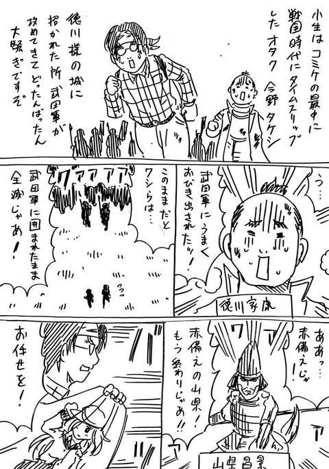 戦国コミケ24話 (1)