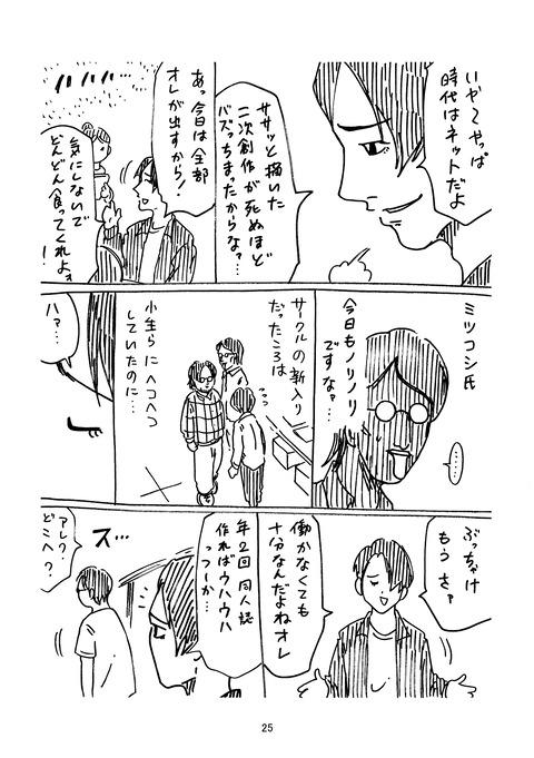 タイゾウ_025