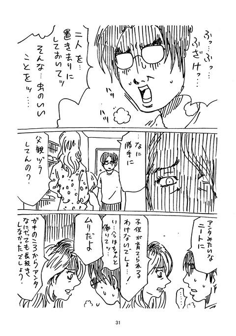 タイゾウ_031