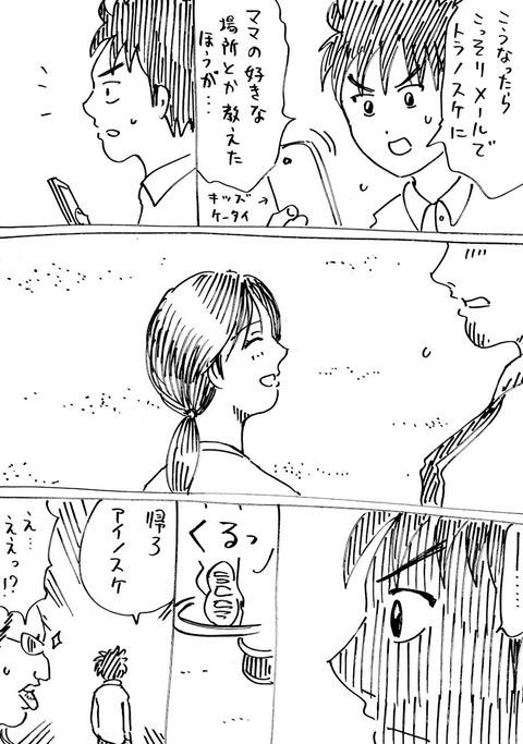 連れ子10 (3)