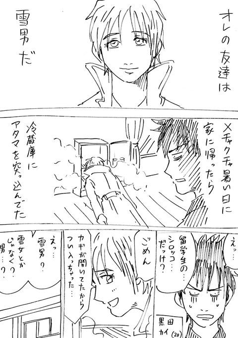 雪男 (1)