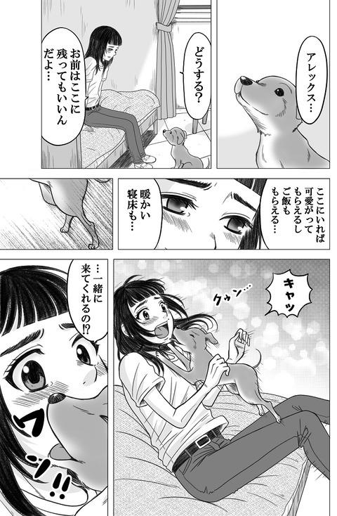 やせっぽちとふとっちょ10_006