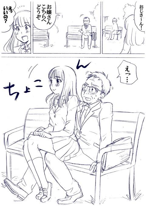 おじさんと女子高生その1オマケ3_001