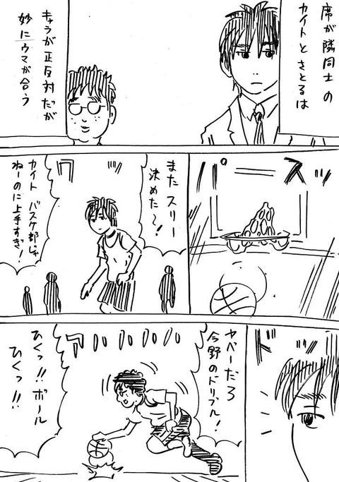 イケメンとオタク4 (1)