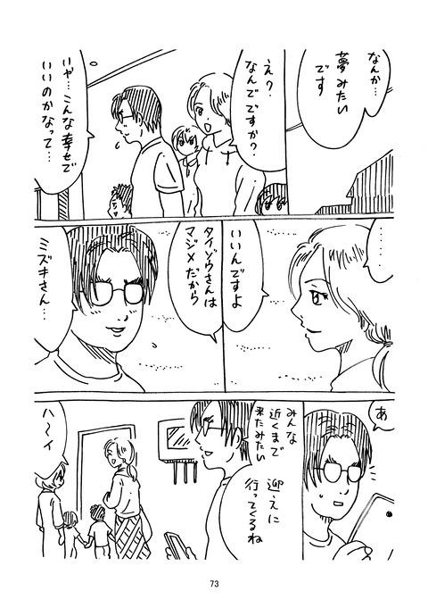タイゾウ2_073