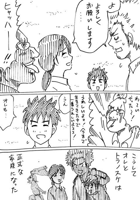 連れ子17 (4)