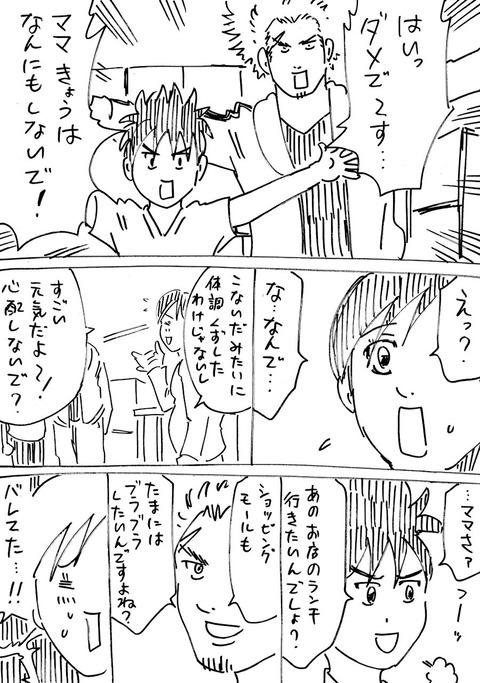 連れ子45 (3)