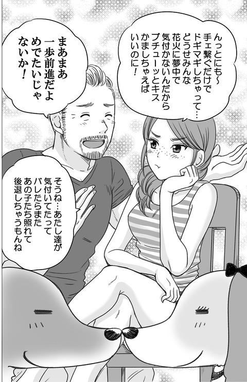やせっぽちとふとっちょ花火_006