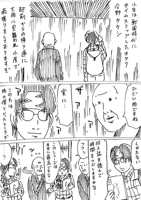 戦国コミケ 44話  (1)
