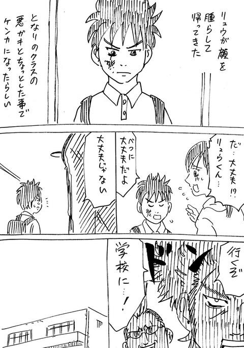 連れ子24 (1)