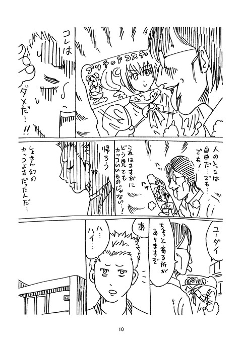 Twitterまとめ2_010