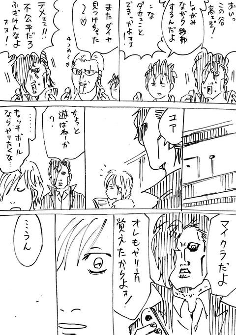 連れ子49 (3)