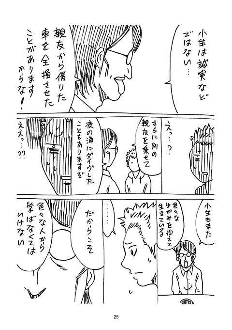 Twitterまとめ2_025