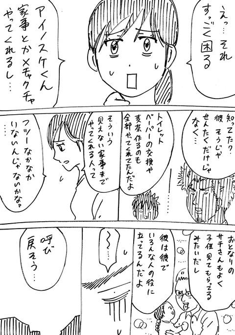 連れ子21 (3)