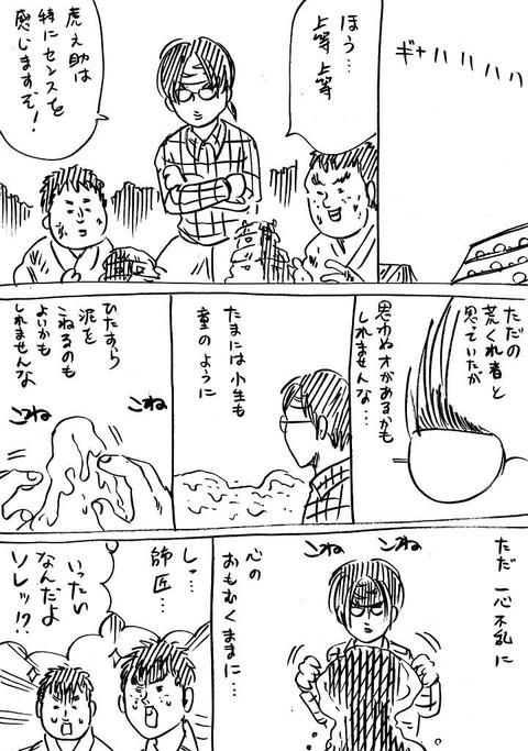 戦国コミケ21話 (2)