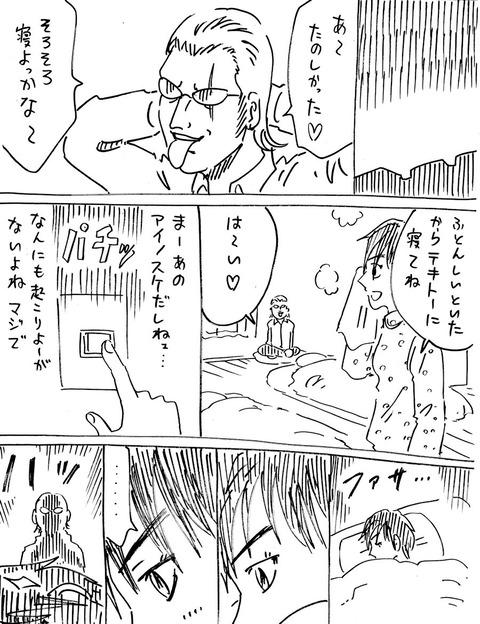 彼氏2 (3)