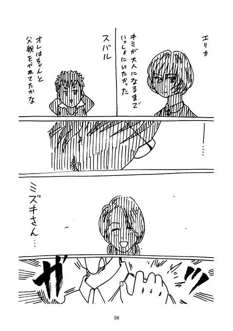 タイゾウ2_056