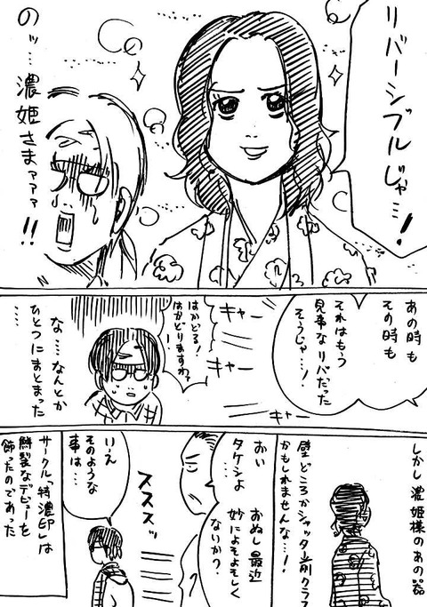 戦国コミケ23話 (4)