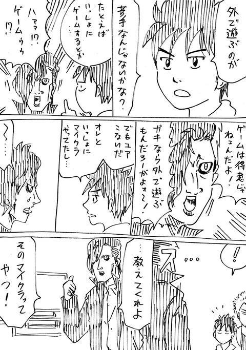 連れ子49 (2)