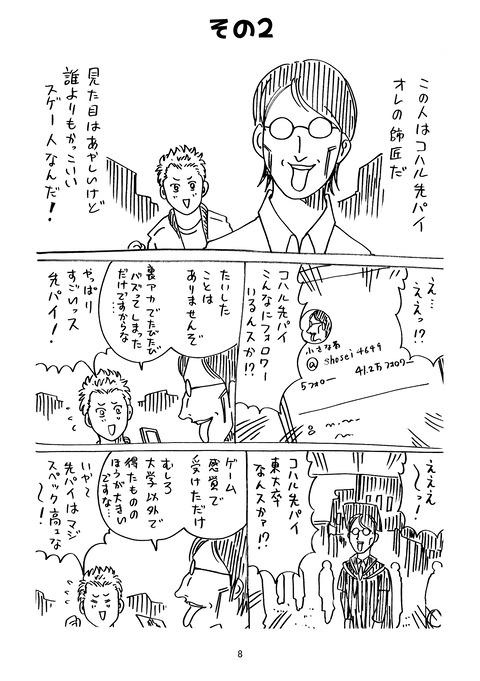 Twitterまとめ2_008