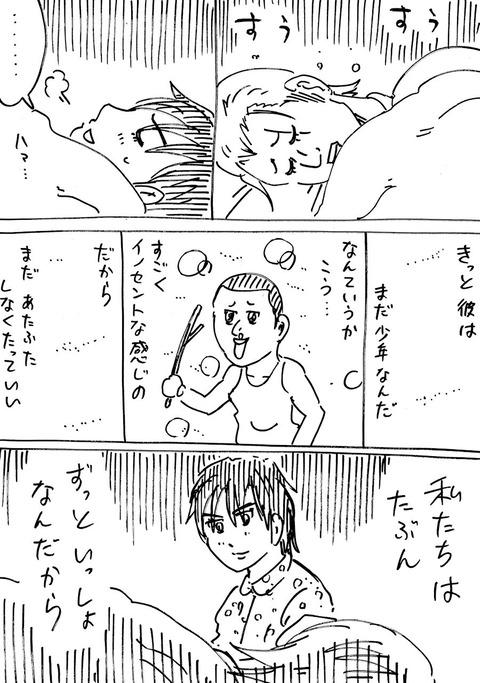 彼氏3(3)