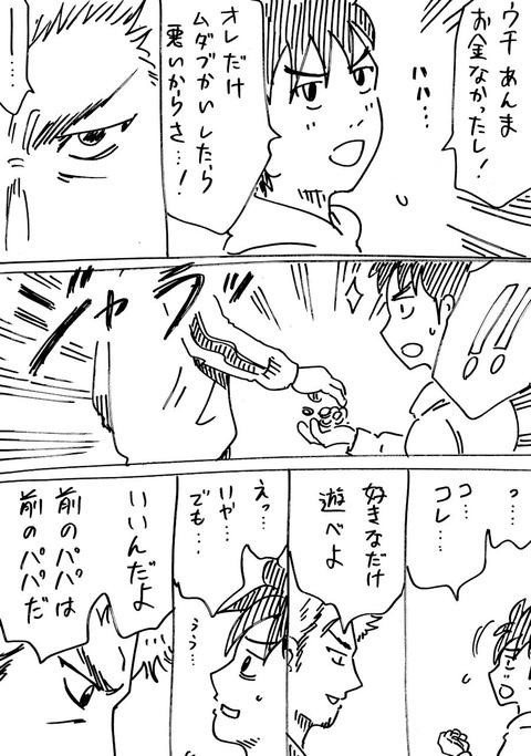 連れ子11 (3)