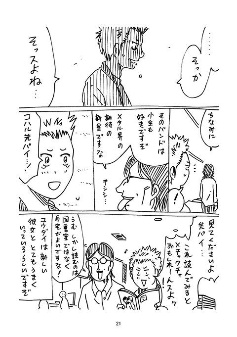 Twitterまとめ2_021