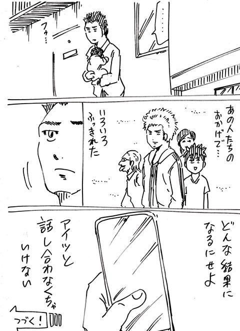 連れ子58 (4)