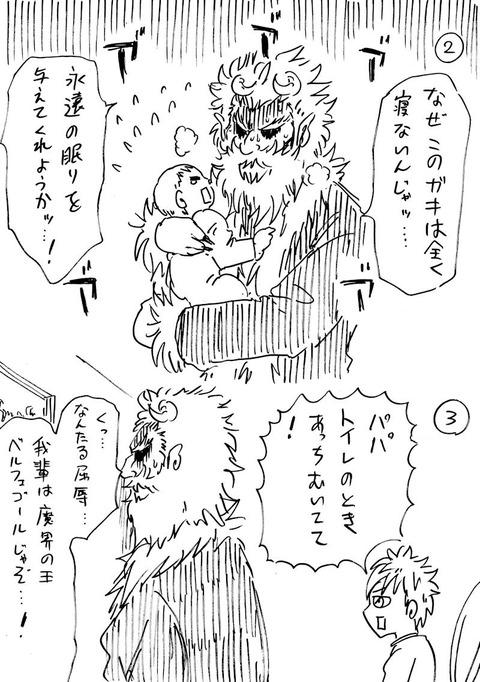 シングル魔王 (2)