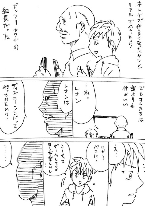 レオン3 (1)