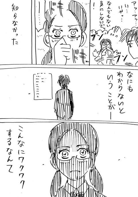 ステータス少女1 (4)