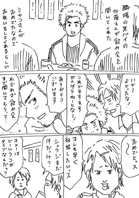 連れ子44 (1)