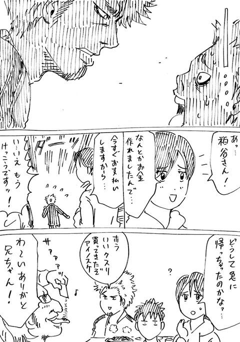 連れ子9) (4)