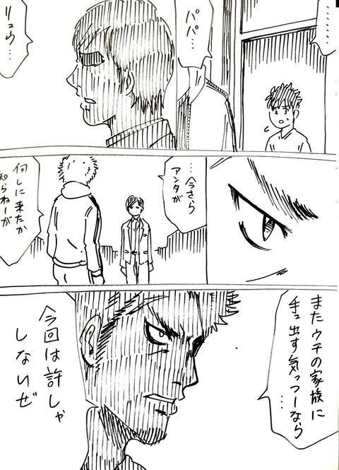 連れ子 63 (3)
