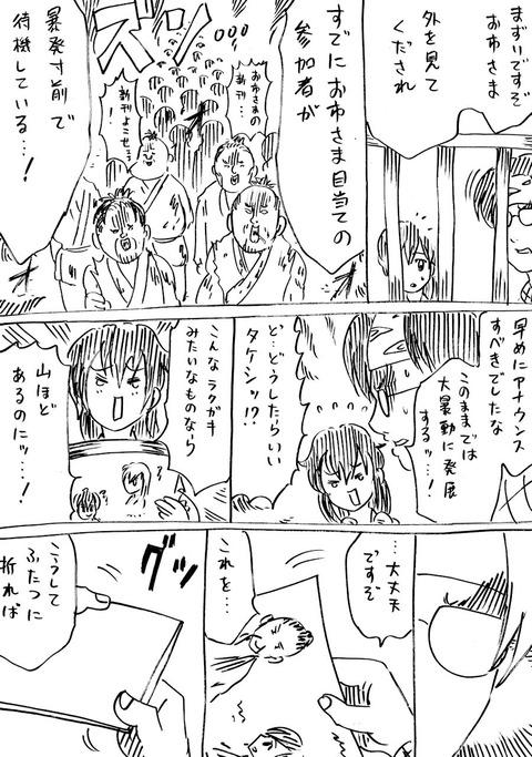 戦国コミケ41話 (3)