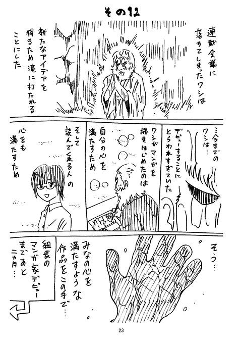横山了一のTwitter漫画 1_023