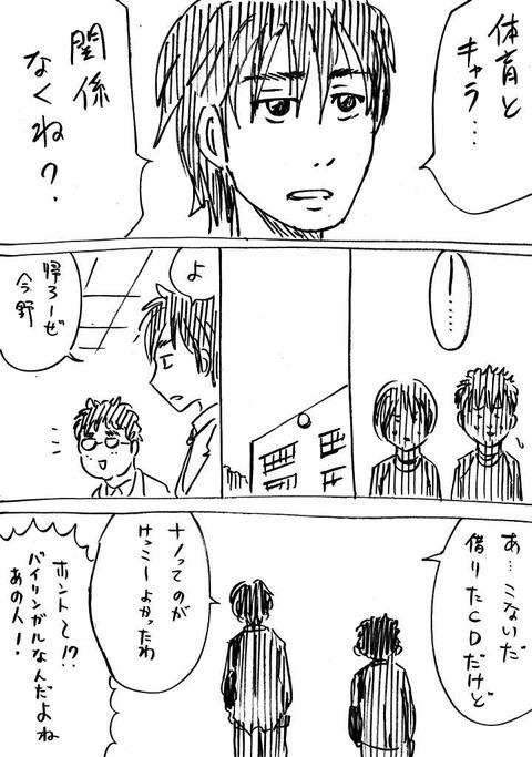 イケメンとオタク4 (3)