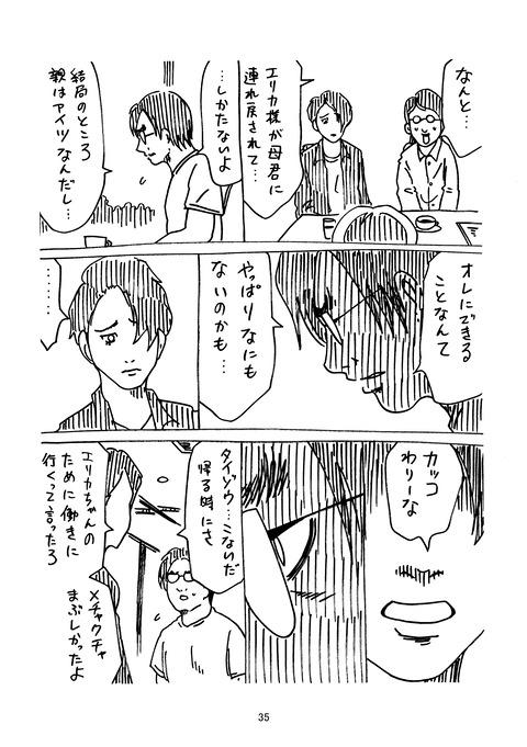 タイゾウ_035